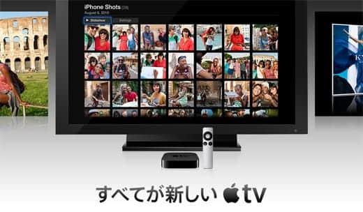 Apple TV 日本でも発売開始