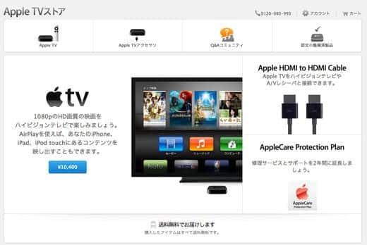Apple TVストア