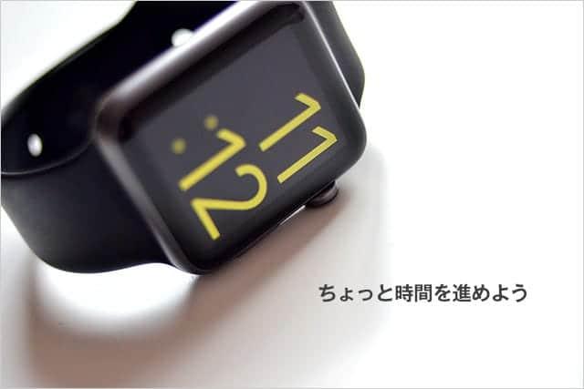 Apple Watchの時間を進める方法