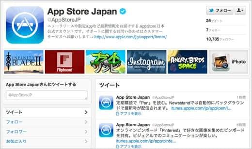 App Store Japan 公式ツイッターアカウントが運用開始