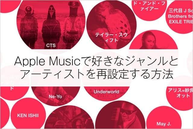 Apple Musicで好きなジャンルとアーティストを再設定する方法