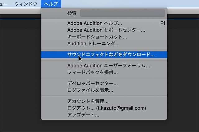 Adobe Auditionのヘルプから