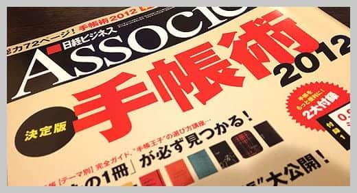 日経ビジネスアソシエ2011年11月 決定版手帳術