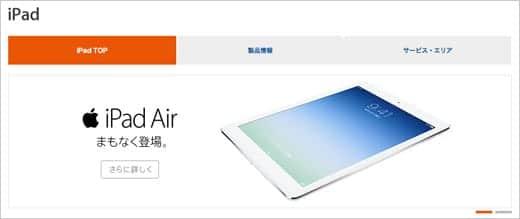 au iPad Airを11月1日に発売開始