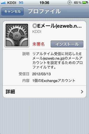 au版iPhone 4S ezweb.ne.jpのリアルタイム受信に対応
