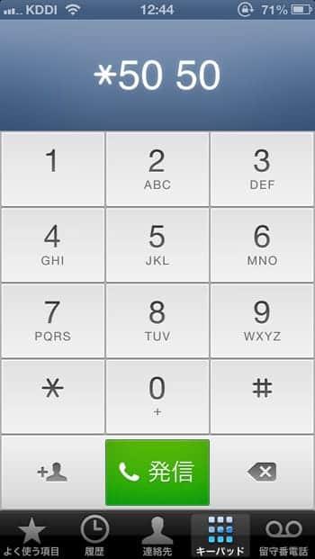 au版iPhone 5 PRLを最新版に更新する