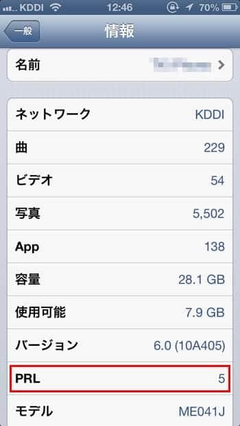 au版iPhone 5 PRLが最新版になったことを確認