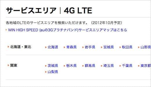 auの4G LTEサービス対応エリア