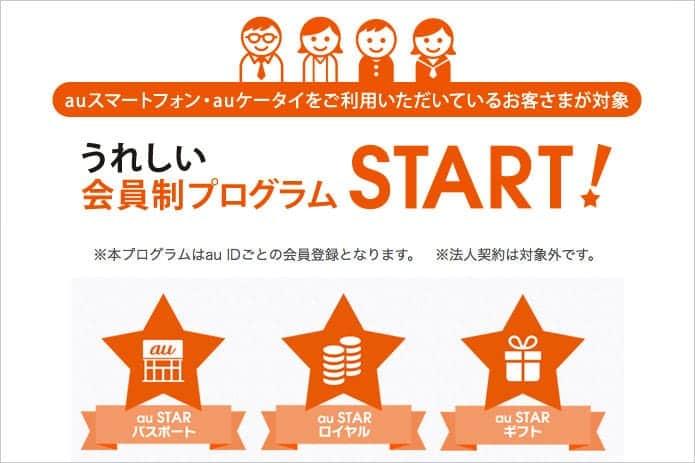 auユーザーなら入っとけ〜。3つの特典がついた無料の会員制プログラム『au STAR』サービス開始