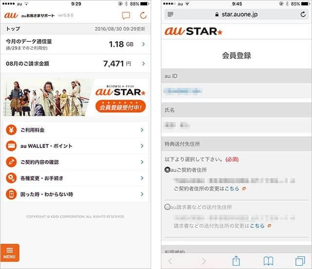 au STAR 会員登録方法