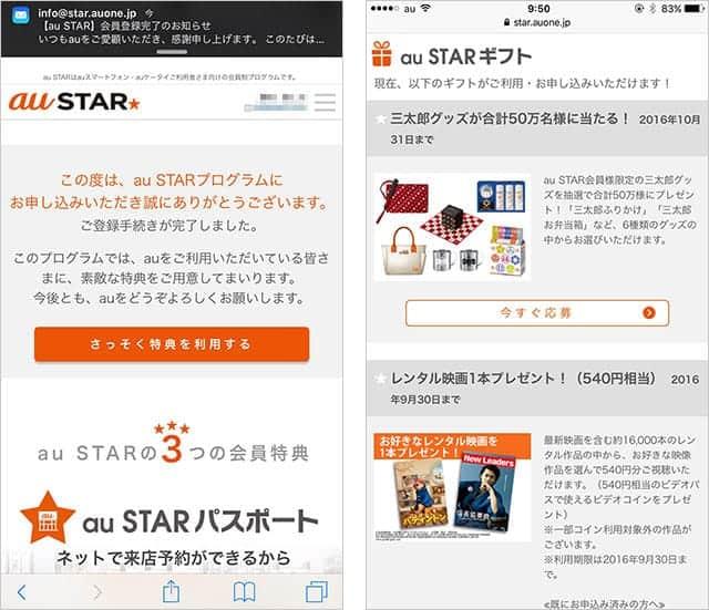 au STAR 会員登録完了