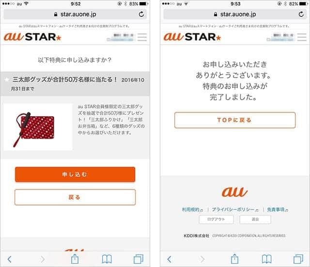 au STAR開始特典の「三太郎グッズが合計50万名様に当たる!」キャンペーン