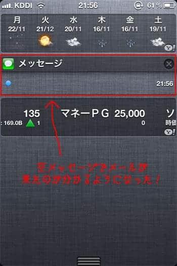 au版iPhone 4S でezweb.ne.jpのメール受信がすぐ分かるようになった