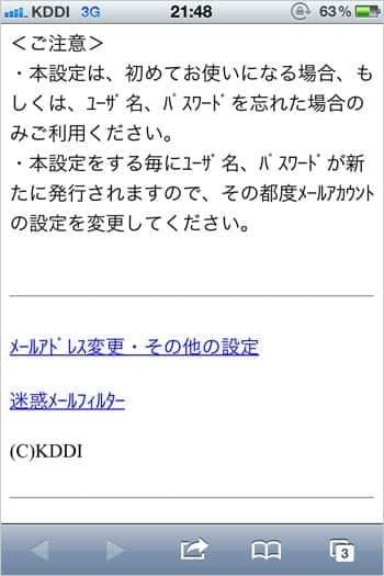 au版iPhone 4S ezweb.ne.jpの自動転送先を設定