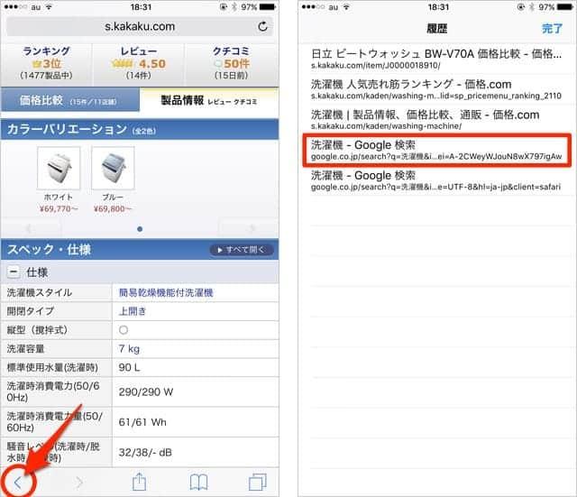 iPhone Safariで検索履歴を表示