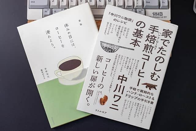自家焙煎する際に参考にした2冊の本