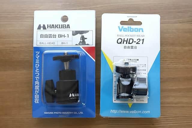 ハクバBH-1とベルボンQHD-21、購入した自由雲台