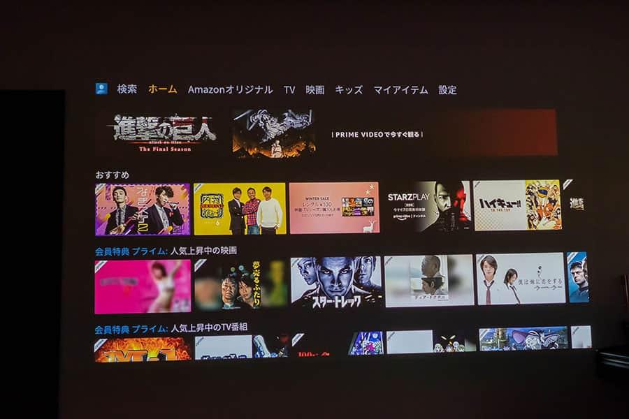 Amazon プライムビデオのホーム画面