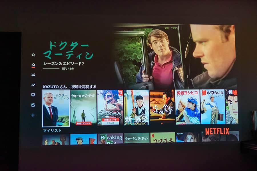 Netflixのホーム画面