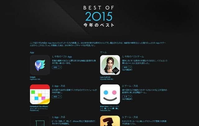 Appleが「Best of 2015」発表