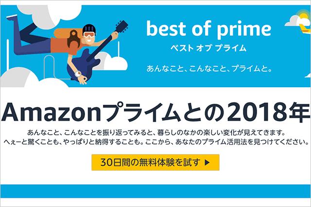 Amazon ベストオブプライムを発表