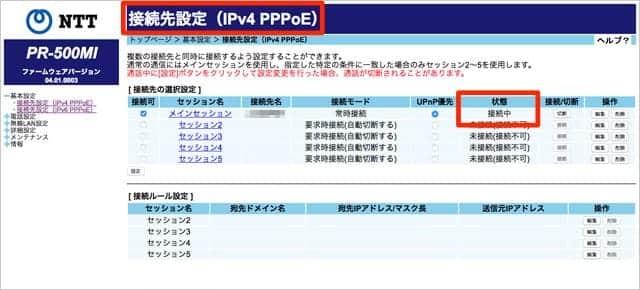 IPv4接続 接続中