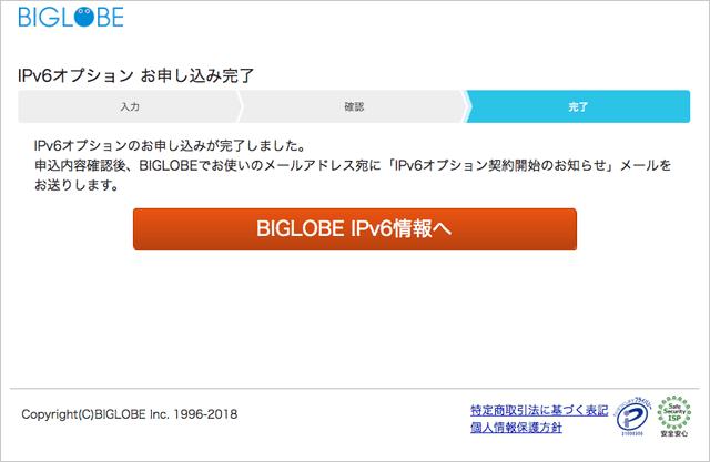 IPv6オプション お申し込み完了