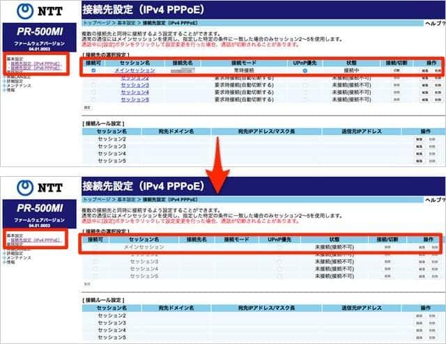 PR-500MIの管理画面