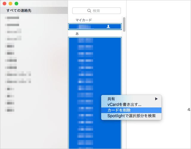 連絡先アプリのデータを全部消す