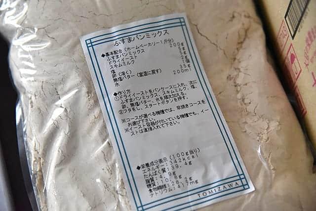ふすまパンミックスのレシピ