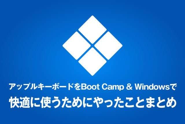アップルキーボードをBoot Camp & Windowsで快適に使うためにやったことまとめ