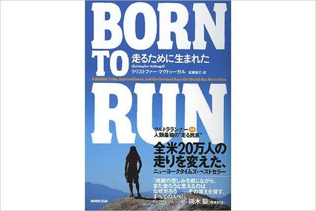 """BORN TO RUN 走るために生まれた ― ウルトラランナー VS 人類最強の""""走る民族"""""""