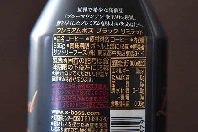 プレミアムボスリミテッドブラックの栄養成分