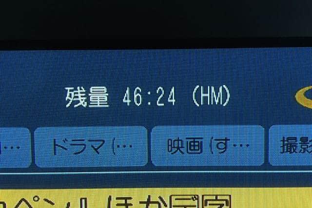 HDDレコーダーの残量 46時間24分