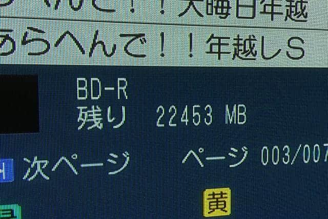 ブルーレイBD-Rの残量は22453MBでした。