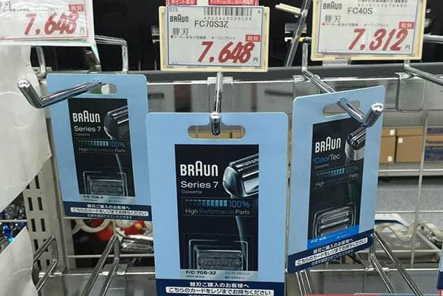 ブラウンシェーバー シリーズ7 7500cc-7の替刃 家電量販店の販売価格