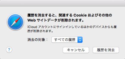 履歴を消去すると、関連するCookie及びその他のWebサイトデータが削除されます。