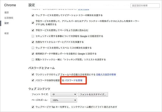 Google Chrome 設定のパスワードとフォーム