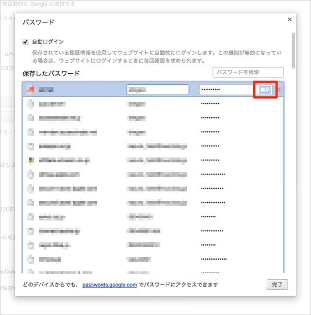 Chrome パスワードを管理