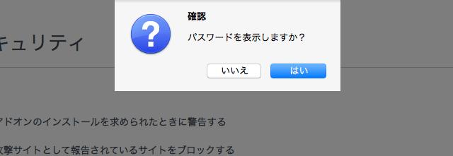 Firefox パスワードの確認