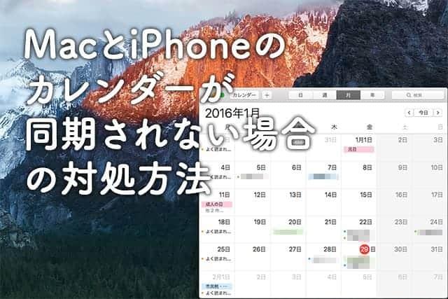 MacとiPhoneのカレンダーが同期されない場合の対処方法