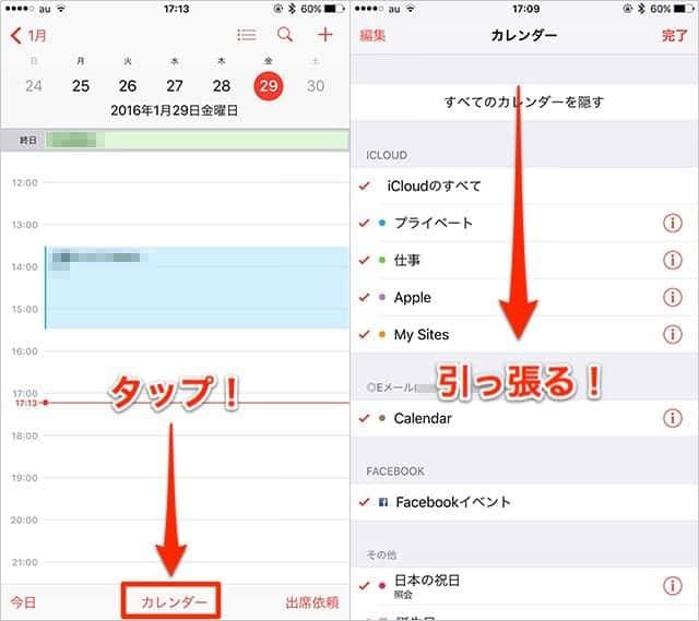 iPhoneのカレンダーを更新する方法