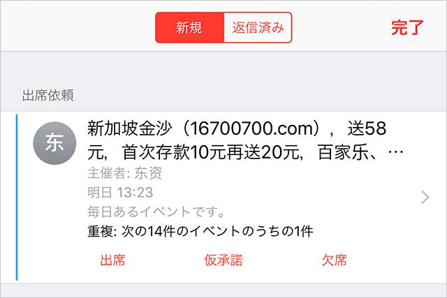 スパムが来た!中国から謎のイベント出席依頼でiPhoneのカレンダーが埋め尽くされた時の対処方法