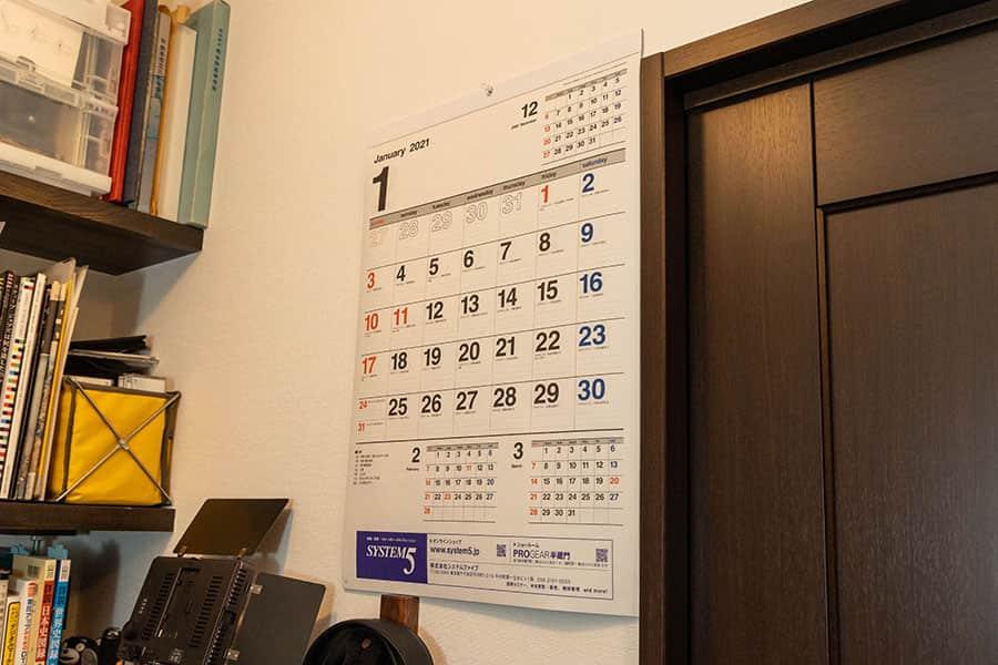 真っ直ぐになった壁掛けカレンダー