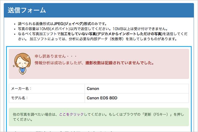 ショット数.comで80Dは調べられない