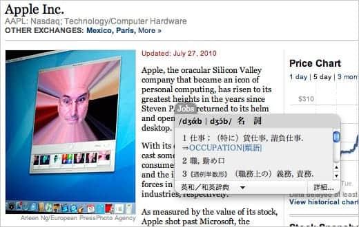 NY Times 辞書アプリ使用時の画面キャプチャ