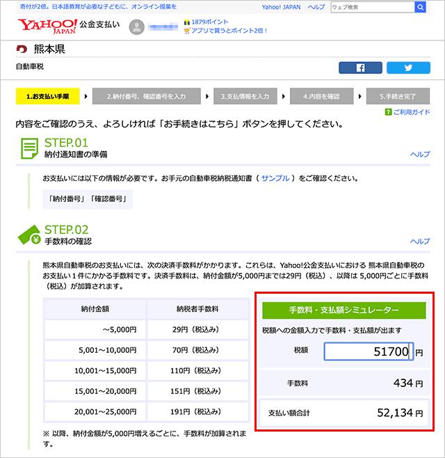 まずは、各都道府県の公金支払いサイトにアクセスします