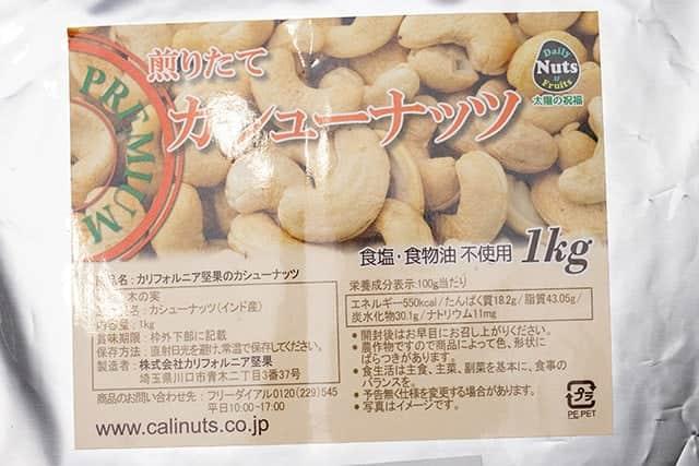 デイリーナッツアンドフルーツの1kg 素焼き無添加カシューナッツのパッケージ