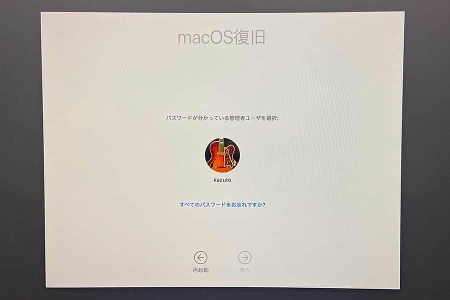 macOS復旧画面