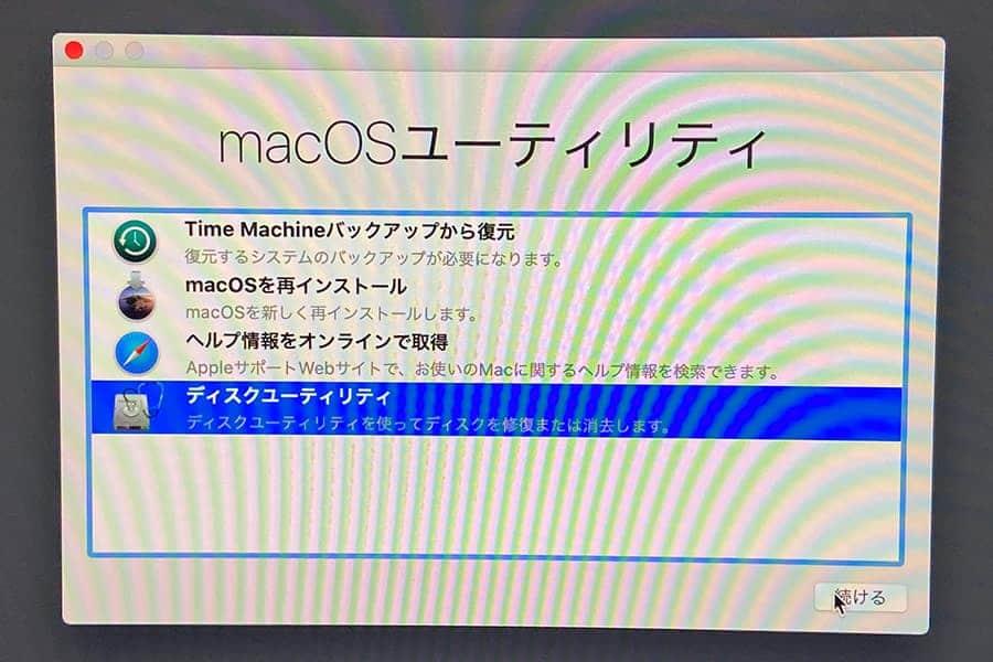 macOSユーティリティ画面